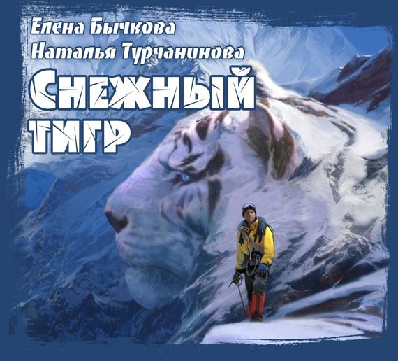 Наталья Турчанинова Снежный Тигр наталья метелева добровольная жертва