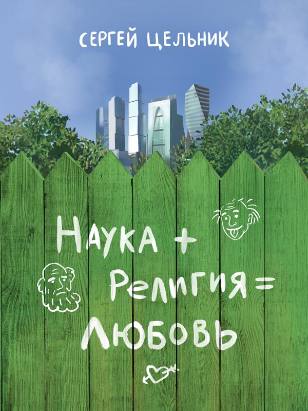 Сергей Цельник - Наука + Религия = Любовь