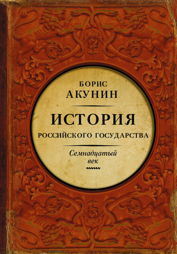 яркий рассказ в книге Борис Акунин