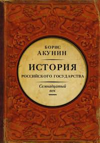 Акунин, Борис  - Между Европой и Азией. История Российского государства. Семнадцатый век