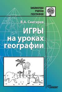 Снигирев, В. А.  - Игры на уроках географии