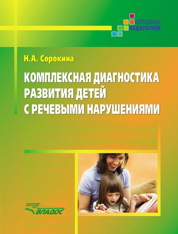Н. А. Сорокина Комплексная диагностика развития детей с речевыми нарушениями  н а сорокина комплексная диагностика развития детей с речевыми нарушениями
