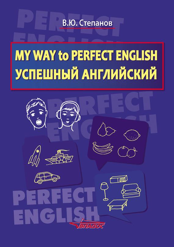В. Ю. Степанов My Way to Perfect English. Успешный английский