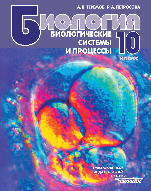 Учебник биология 10 класс теремов петросова скачать бесплатно