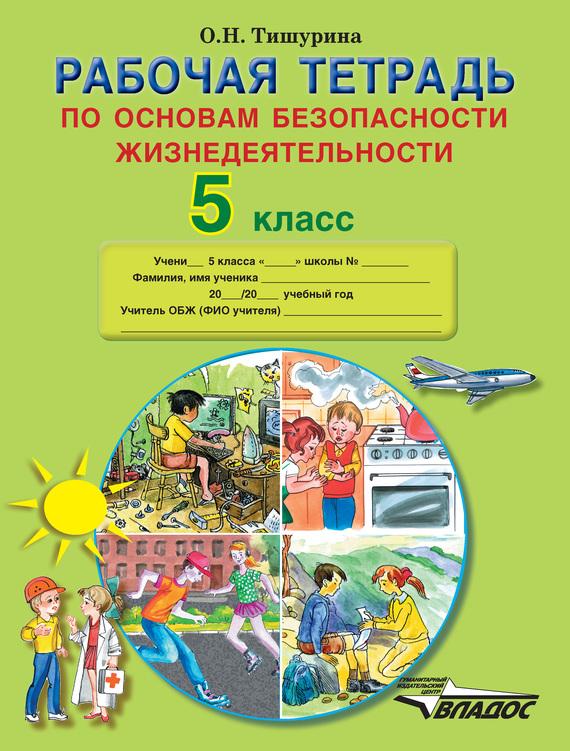 О. Н. Тишурина Рабочая тетрадь по основам безопасности жизнедеятельности. 5 класс цена