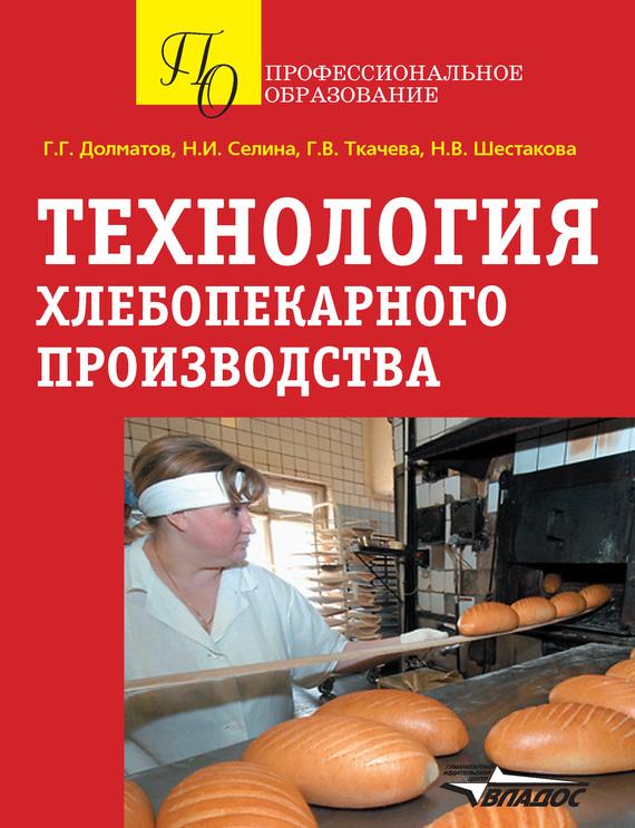 Г. Г. Долматов Технология хлебопекарного производства технология кондитерских изделий учебное пособие