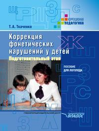 Ткаченко, Т. А.  - Коррекция фонетических нарушений у детей. Подготовительный этап. Пособие для логопеда