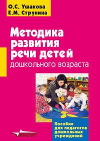 Ушакова, О. С.  - Методика развития речи детей дошкольного возраста