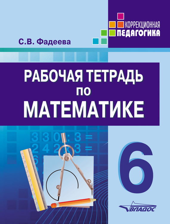 Красивая обложка книги 25/40/64/25406427.bin.dir/25406427.cover.jpg обложка