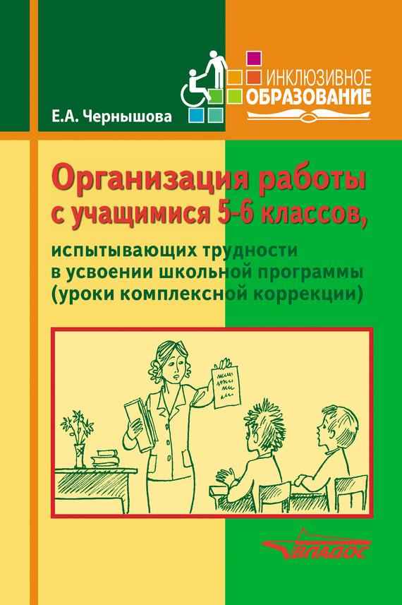 Е. А. Чернышова бесплатно