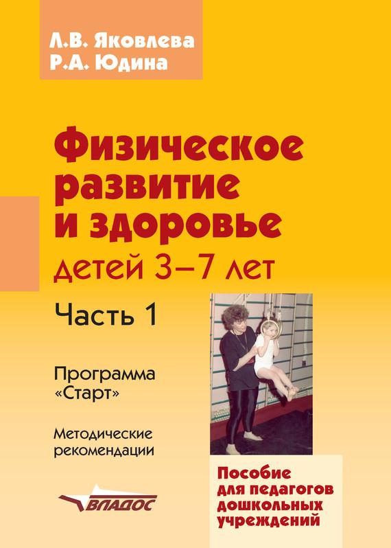 Л. В. Яковлева Физическое развитие и здоровье детей 3-7 лет. Часть 1. Программа «Старт». Методические рекомендации