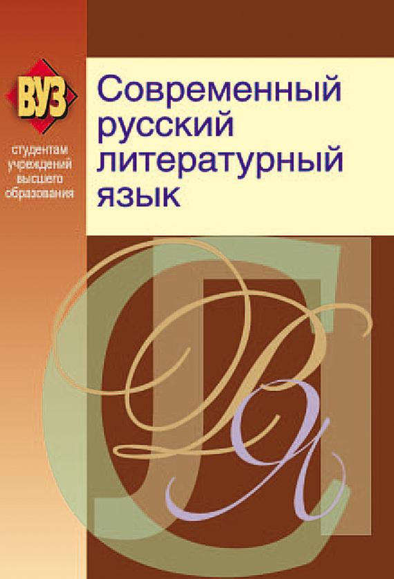 Коллектив авторов Современный русский литературный язык синтаксис современного русского зыка курс лекций