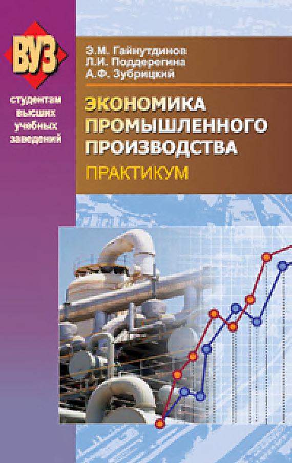 Эня Гайнутдинов Экономика промышленного производства. Практикум экономика