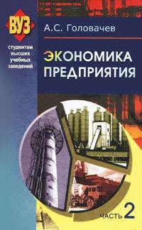 Головачев, А. С.  - Экономика предприятия. Часть 2