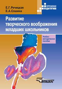 Речицкая, Е. Г.  - Развитие творческого воображения младших школьников в условиях нормального и нарушенного слуха