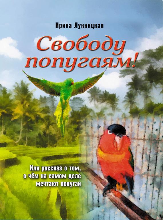 Ирина Лукницкая Свободу попугаям!