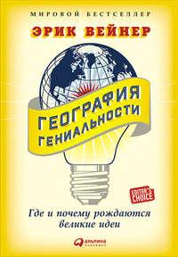 Вейнер, Эрик  - География гениальности: Где и почему рождаются великие идеи