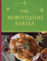 - Лучшие новогодние блюда