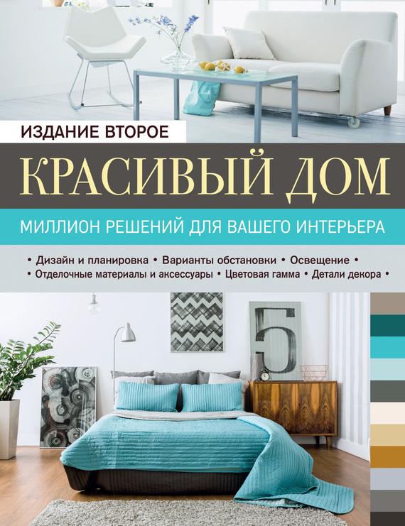 Марина Метальникова Красивый дом. Миллион решений для вашего интерьера красивый дом миллион решений для вашего интерьера