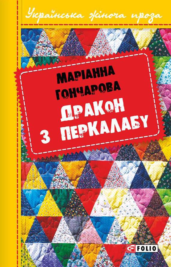 Марiанна Гончарова