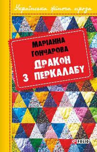 Гончарова, Марiанна  - Дракон з Перкалабу