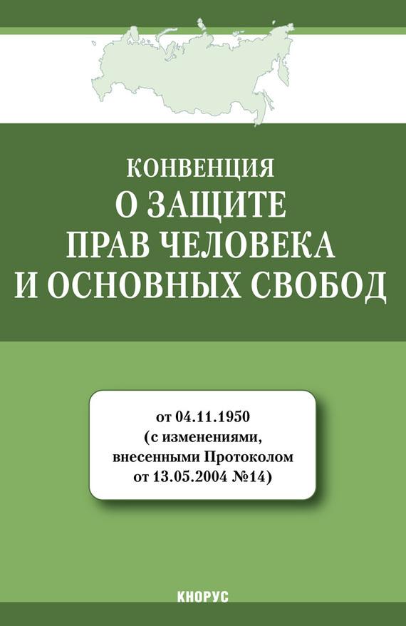 Коллектив авторов Конвенция о защите прав человека и основных свобод коллектив авторов тело человека