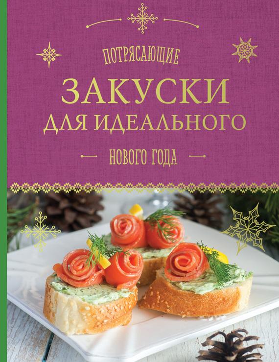 Отсутствует Потрясающие закуски для идеального Нового года отсутствует консервирование салаты и закуски