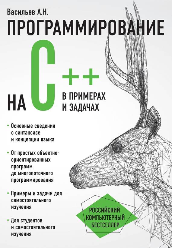 Алексей Васильев Программирование на C++ в примерах и задачах рихтер д winrt программирование на c для профессионалов