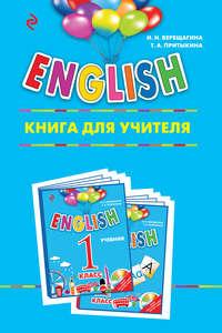 Верещагина, И. Н.  - ENGLISH. 1 класс. Книга для учителя