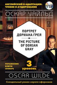 - Портрет Дориана Грея / The Picture of Dorian Gray. 3 уровень (+MP3)