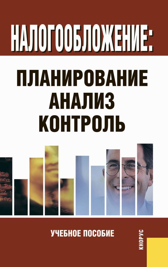 Коллектив авторов - Налогообложение: планирование, анализ, контроль