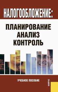 авторов, Коллектив  - Налогообложение: планирование, анализ, контроль