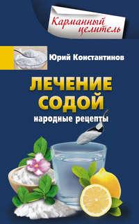 - Лечение содой. Народные рецепты