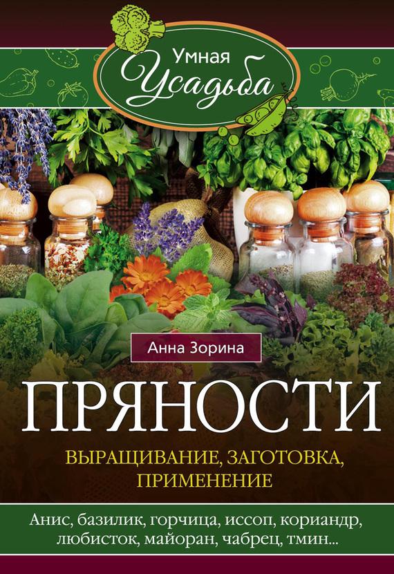 Анна Зорина - Пряности. Выращивание, заготовка, применение
