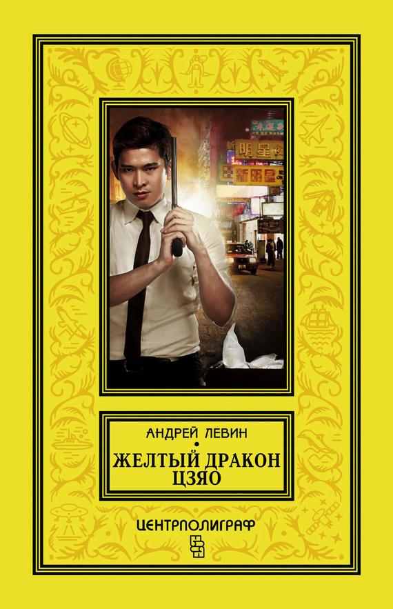 Андрей Левин Желтый дракон Цзяо ISBN: 978-5-227-06595-7