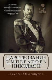 Ольденбург, С. С.  - Царствование императора Николая II