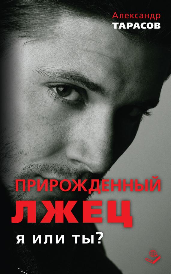 Александр Тарасов бесплатно
