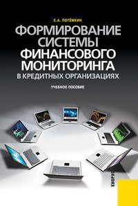 Потёмкин, Сергей  - Формирование системы финансового мониторинга в кредитных организациях