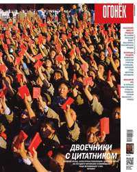 Огонёк, Редакция журнала  - Огонёк 44-2016