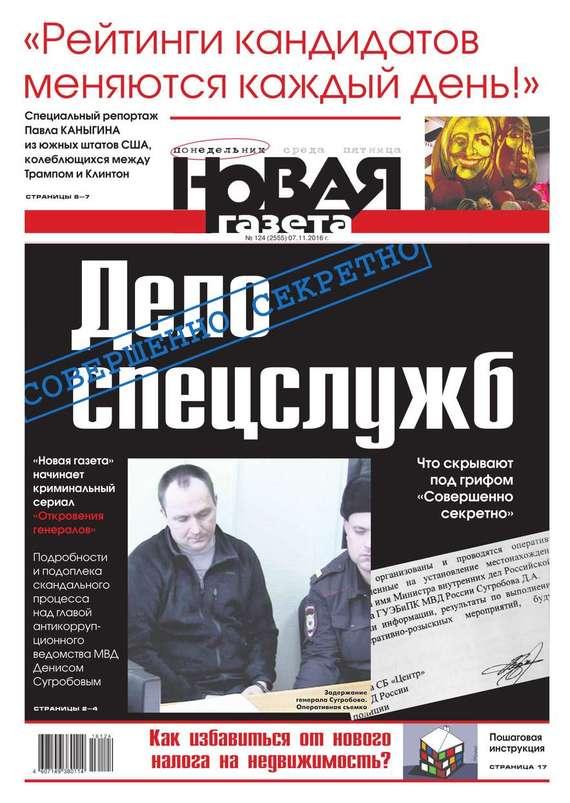 Редакция газеты Новая газета Новая газета 124-2016