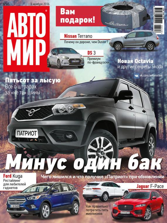 ИД «Бурда» АвтоМир №45/2016 отсутствует автомир 45 2017