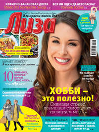 «Бурда», ИД  - Журнал «Лиза» №46/2016