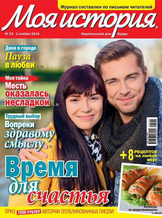 Журнал «Моя история» №23/2016