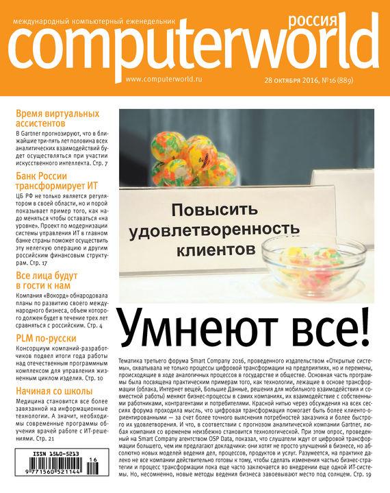 Журнал Computerworld Россия №16/2016