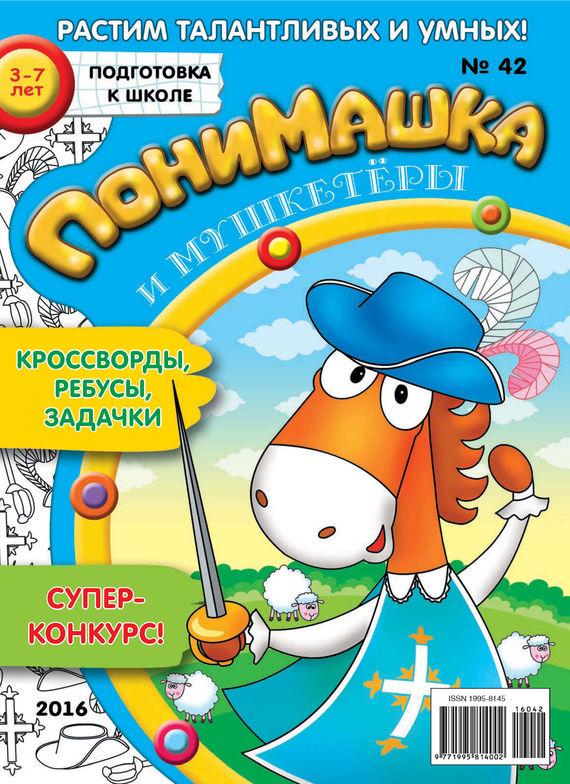 Открытые системы ПониМашка. Развлекательно-развивающий журнал. №42/2016 обучающие мультфильмы для детей где