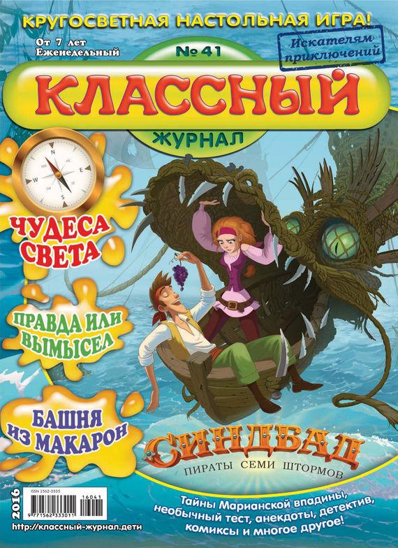 Открытые системы Классный журнал №41/2016 нижний новгород классный журнал