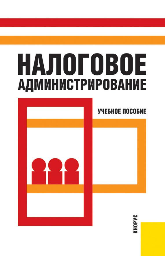 Коллектив авторов Налоговое администрирование