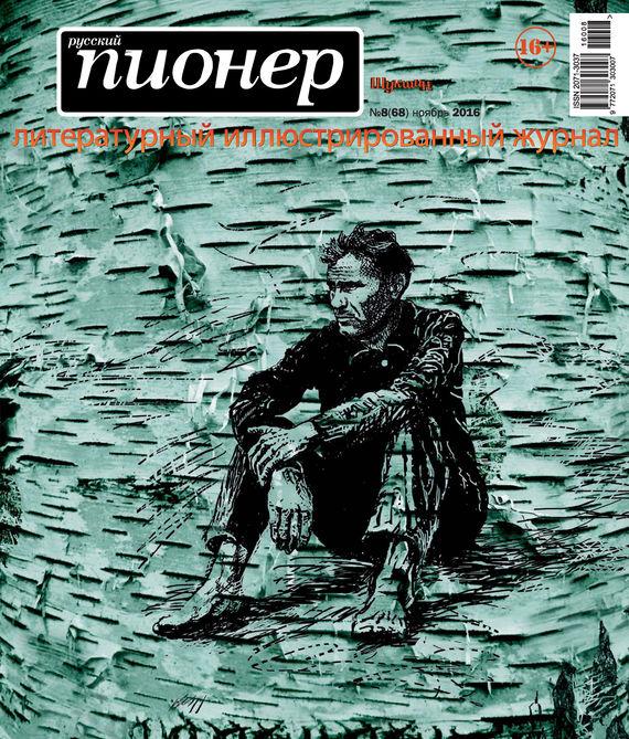 Отсутствует Русский пионер №8 (68), ноябрь 2016 автомагнитолу в сан петербурге пионер бизнес ц юнона