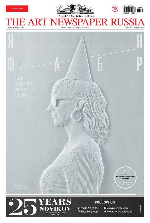 Отсутствует The Art Newspaper Russia №08 / октябрь 2016 отсутствует the art newspaper russia 02 март 2017