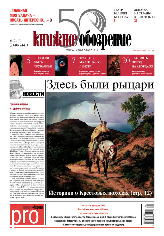 Отсутствует Книжное обозрение №12-13/2016 отсутствует книжное обозрение 13 2012